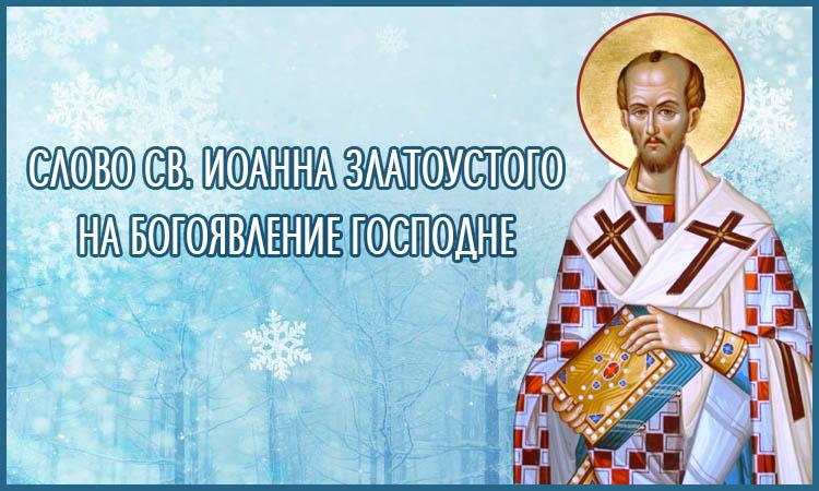 Слово св. Иоанна Златоустого на Богоявление Господне