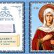 Акафист святой мученице Татиане