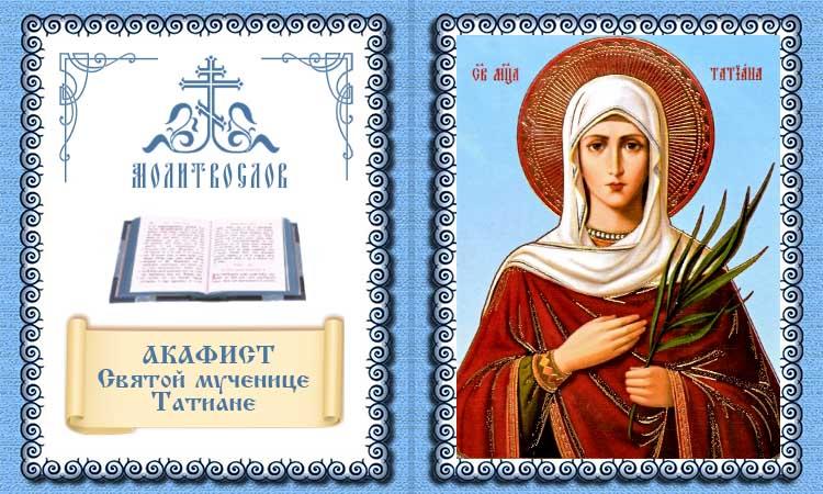 Святой мученице Татиане