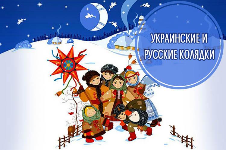 Украинские и русские колядки