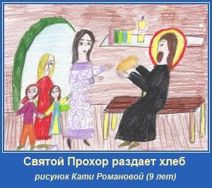 Хлеб, монах