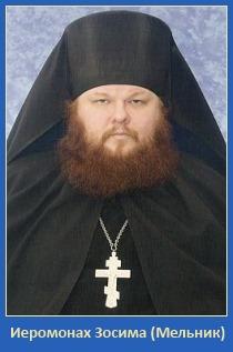 Иеромонах Зосима Мельник