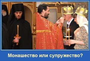 Монашество или супружество