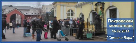 Покровский монастырь - 16 февраля 2014