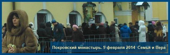 Покровский монастырь 9 февраля 2014