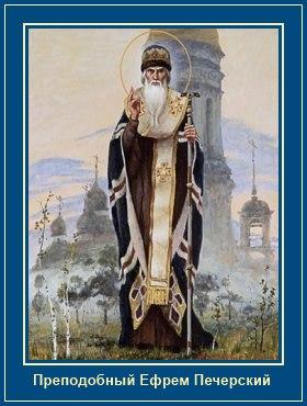 Преподобный Ефрем Печерский