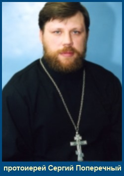 Протоиерей Сергий Поперечный