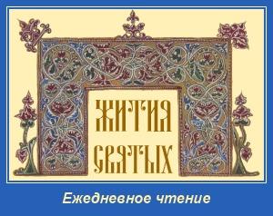 Житие святых - чтение