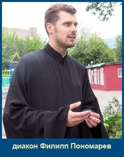 диакон Филипп Пономарев