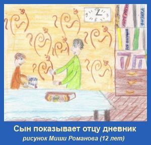 Дневник из школы, сын и отец