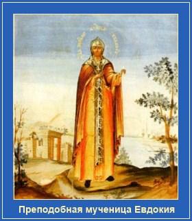Преподобная мученица Евдокия