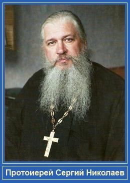 Протоиерей - Сергий Николаев