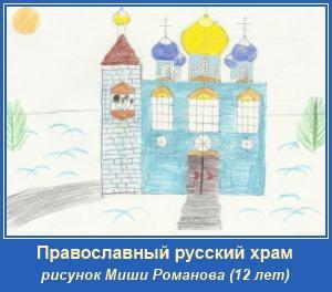 Русский храм, православный