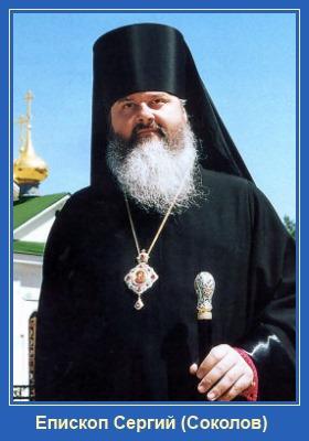 Епископ Сергий Соколов
