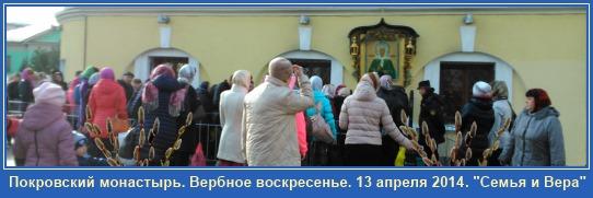 Покровский монастырь - Вербное воскресенье