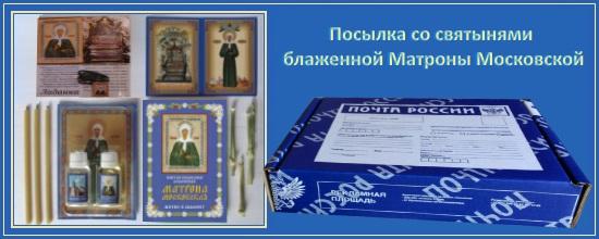 Посылка со святынями святой Матроны
