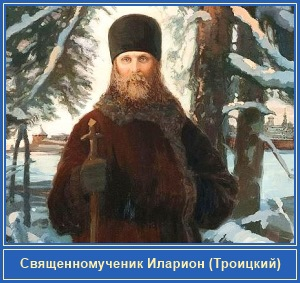 Священномученик Иларион Верейский