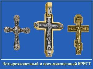 Четырехконечный и восьмиконечный крест