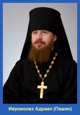 Иеромонах Адриан Пашин