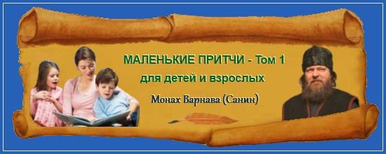 Маленькие притчи - 1 Том - монах Варнава Санин