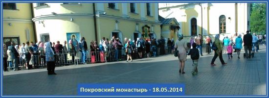 Покровский монастырь - 18 мая 2014