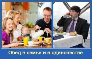 Семья - холостяк