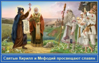 Святые Кирилл и Мефодий