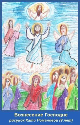 Вознесение Господне - рисунок