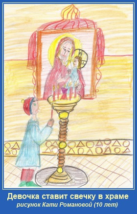 Девочка ставит свечу в храме
