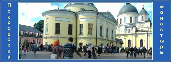 Покровский монастырь - 22 июня