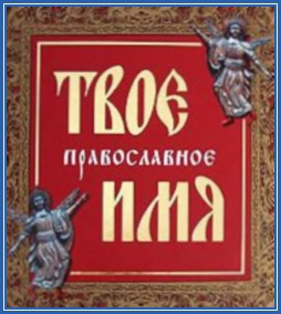 Православное имя