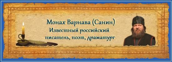 Рубрика - монах Варнава Санин