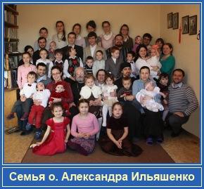Семья протоиерея Александра Ильяшенко