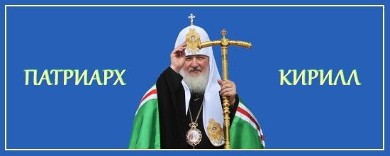 Святейший Патриарх Кирилл - рубрика