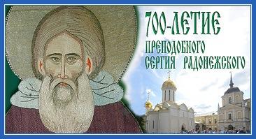700 летие Сергия Радонежского