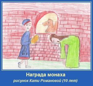 Награда монаха