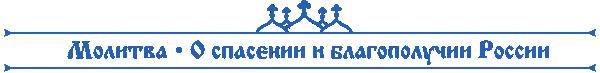 Молитва по соглашению – О спасении России