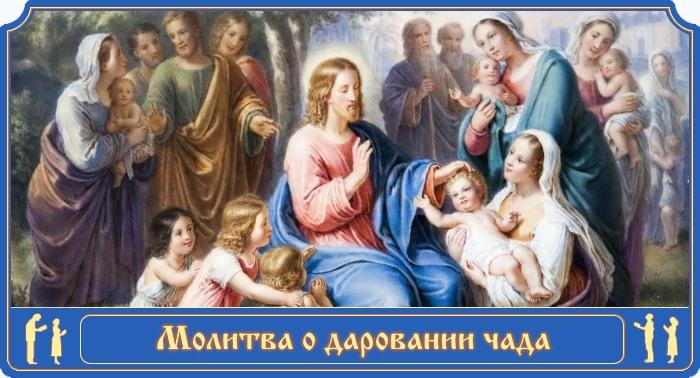 Молитва по соглашению – О даровании чада