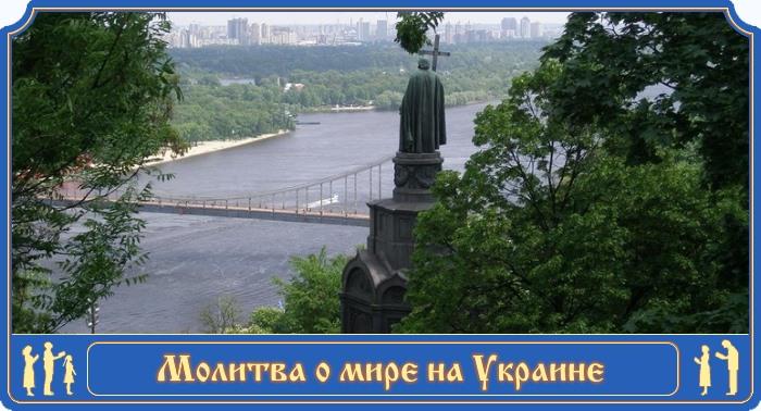 Молитва по соглашению – О мире на Украине