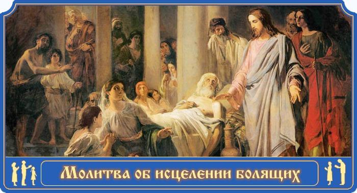 Молитва по соглашению – О исцелении болящих
