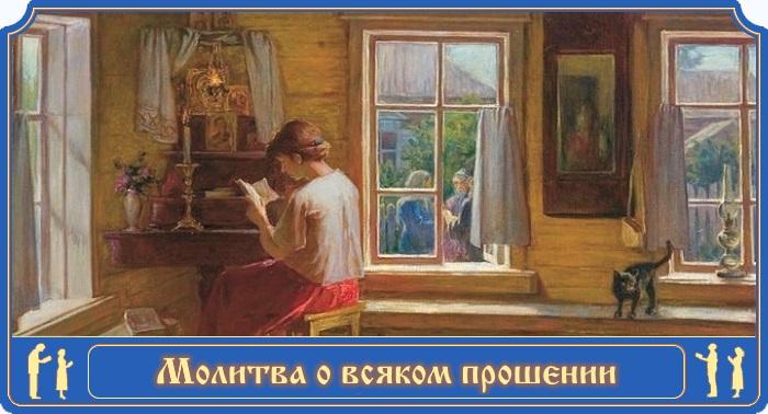 Молитва по соглашению – О всяком прошении