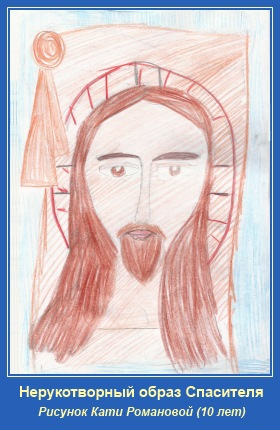 Нерукотворный образ Спасителя