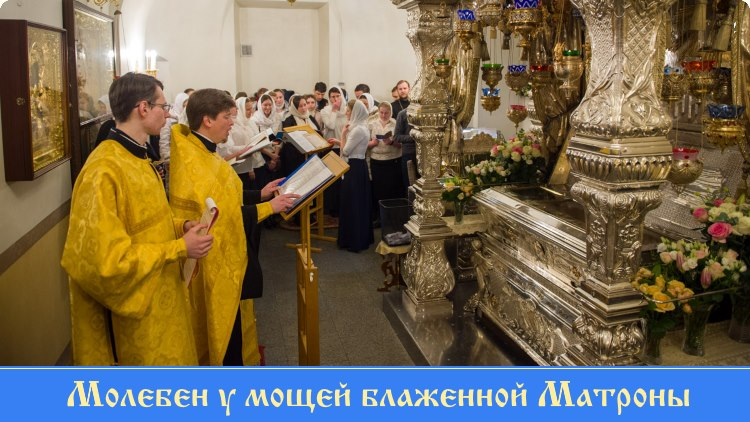 Молебен у мощей блаженной Матроны