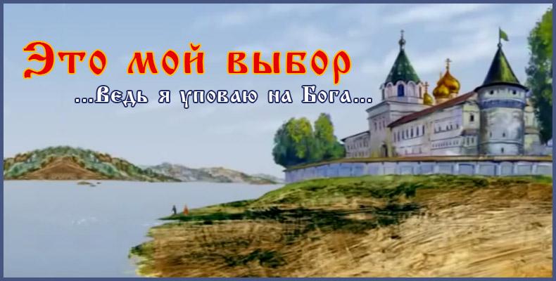 «Это мой выбор» — православный мультфильм