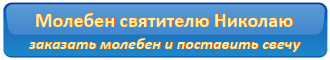 Молебен святителю Николаю