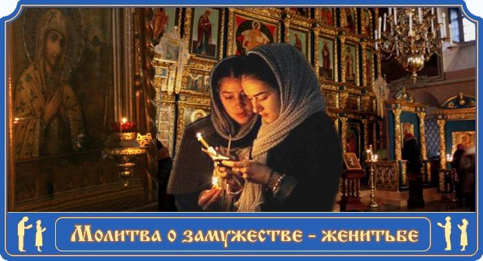Молитва по соглашению – О замужестве - женитьбе