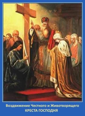 Воздвижение Креста Господня - икона