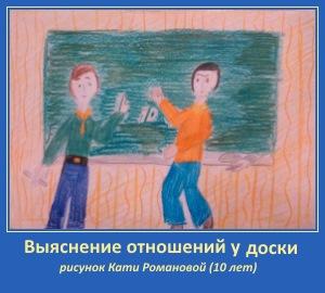 Выяснение отношений в классе