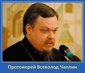 протоиерей Всеволод Чаплин