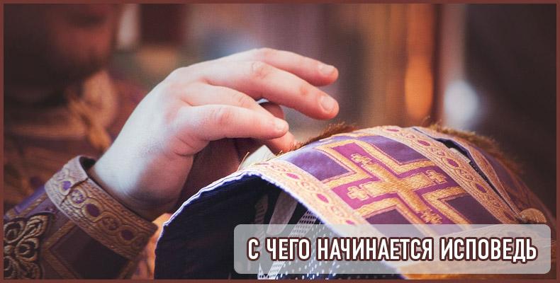 С чего начинается Исповедь